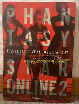 ファンタシースターオンライン2 ファッションカタログ2016-2017
