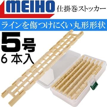 MEIHO 仕掛巻ストッカー5号 (6本入) 仕掛け収納ケース Ks799