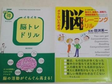 書籍[脳トレ]イキイキ脳トレドリル/脳トレーニングドリル 2冊