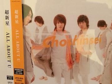 激安!超レア!☆超新星☆ALL ABOUT U☆初回限定盤/CD+DVD/超美品