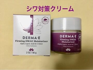 ダーマE(Derma E) アルファリポ酸 Cエスター クリーム
