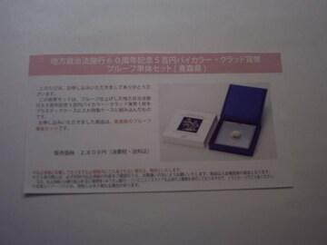 ★地方自治五百円貨幣プルーフ単体セット★青森県★