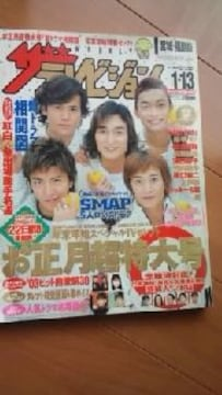 SMAP雑誌切り抜き2004