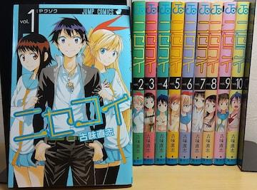 ニセコイ vol.1〜10 セット