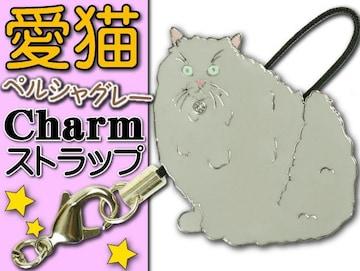 ペルシャグレー 愛猫ストラップ金属チャーム Ad119