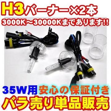 エムトラ】H3 HIDバーナー2本/35W/12V/12000K