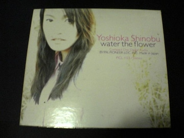 吉岡忍CD WATER THE FLOWER 廃盤