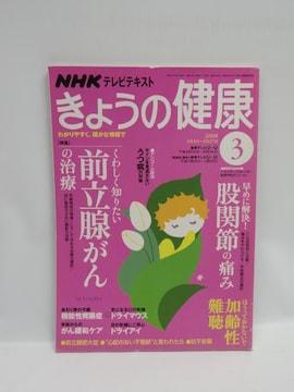 1807 NHK きょうの健康 2008年 3月号