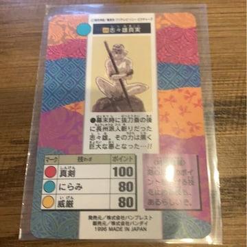 カードダス 志し雄真実 カードNo.84