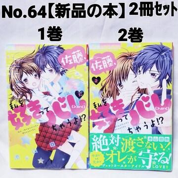No.64【私を好きってバレちゃうよ】2冊セット【ゆうパケット送料 ¥180