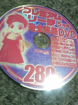 プレミアムリーチ完全攻略DVD 2014年5月号 付録DVD