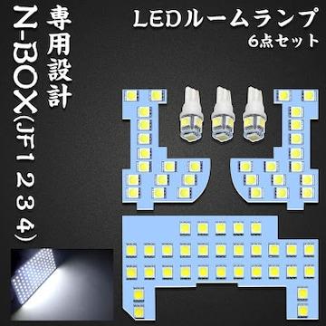 N-BOX LED ルームランプ NBOX JF1 JF2 JF3 JF4 ホンダ 専用設計