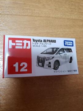 トミカ★12(トヨタ アルファード)