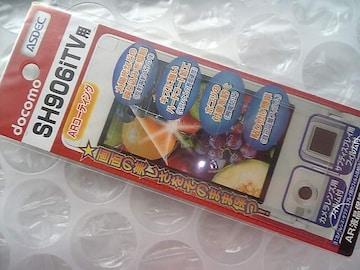 SH906iTV 新品*保護フィルム☆ 送料無料