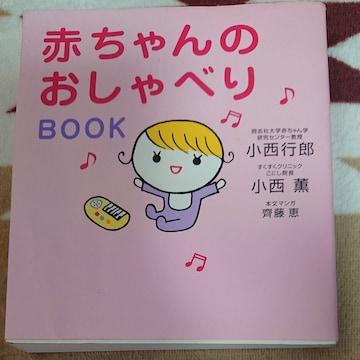 赤ちゃんのおしゃべりbook