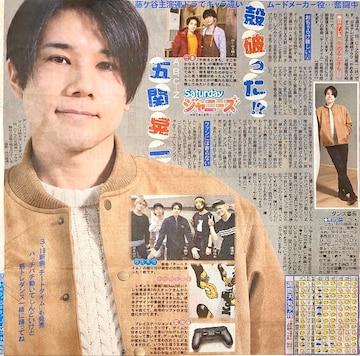 2020年2/15 日刊スポーツ サタジャニ A.B.C-Z 五関晃一 藤ヶ谷