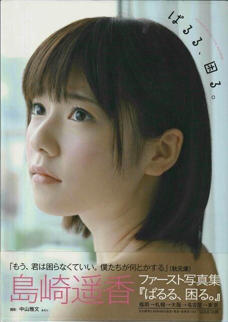 島崎遥香ファースト写真集「 ぱるる、困る。」(中古品)  < タレントグッズの