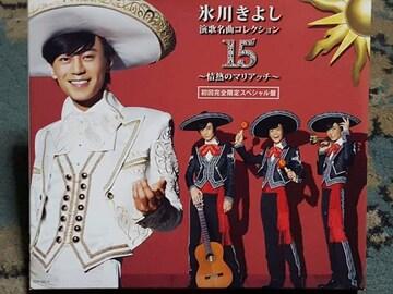 氷川きよし 演歌名曲コレクション15〜情熱のマリアッチ〜 初回 CD+DVD2枚組