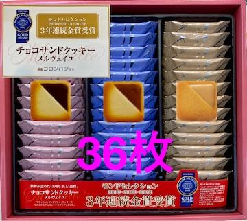 モンドセレクション3年金賞受賞チョコサンドクッキー 36枚