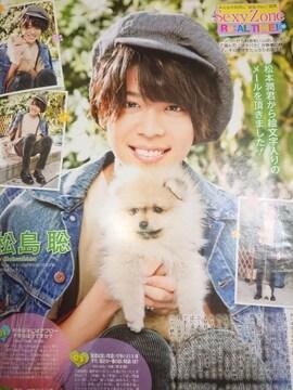 松島聡★2017年8/26〜9/8号★TV LIFE