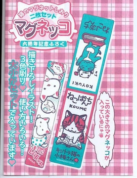 R『ねこぱんち』猫のマグネットしおり二枚セット マグネッコ