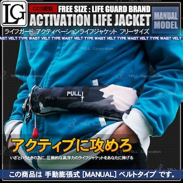 ▲ライフジャケット 救命胴衣 ウエスト 手動膨張 黒迷彩色 【L】
