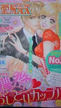 チョットH〓〓恋愛MAX2012.10月号〓克本かさね金城りえ他