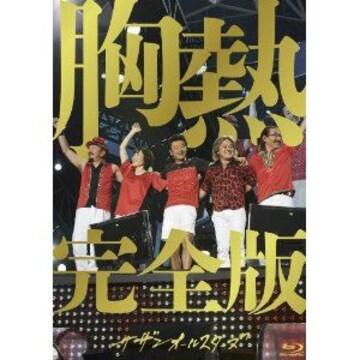 即決 サザンオールスターズ 灼熱のマンピー!! 完全版 Blu-ray