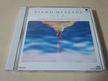 CD「海からのピアノ・メッセージ α波l/fセルフ・コントロール★