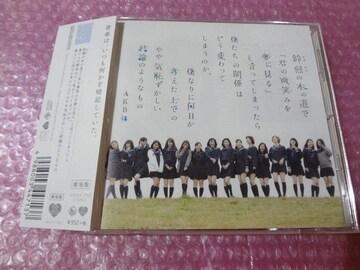 AKB48帯付き良品 鈴懸の木の道で〜(略)
