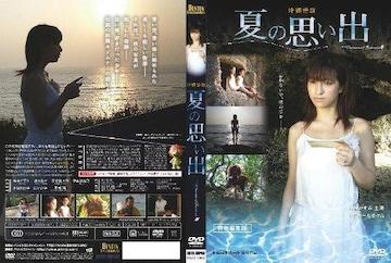 -d-.仲根かすみ[夏の思い出 沖縄伝説]DVD