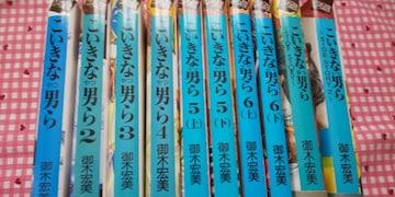 BL☆こいきな男ら 全10巻セット/御木宏美