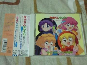 CD 赤ずきんチャチャ 聖・まじかるレビューVol.3