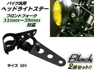 ヘッドライトステー/黒色/フロントフォーク31mm〜39mm対応(小)