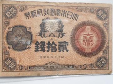 大蔵卿  改造紙幣 弐拾銭