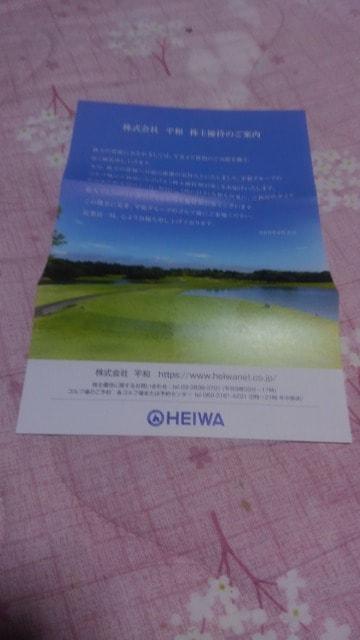◆株式会社平和/株主優待割引券/3500円分/8枚/ < チケット/金券の