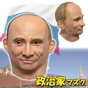 プーチン マスク 大統領 ロシア ハロウィン 仮装 変装 被り物