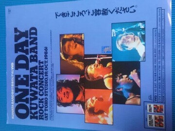 KUWATA BAND  フライヤー ONE DAY
