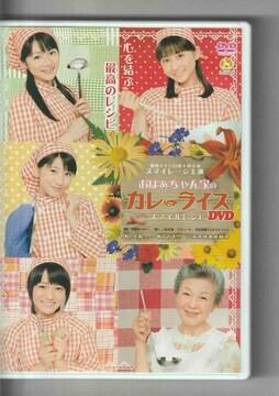 劇団ゲキハロ公演 おばぁちゃん家のカレーライス スマイルレシピ