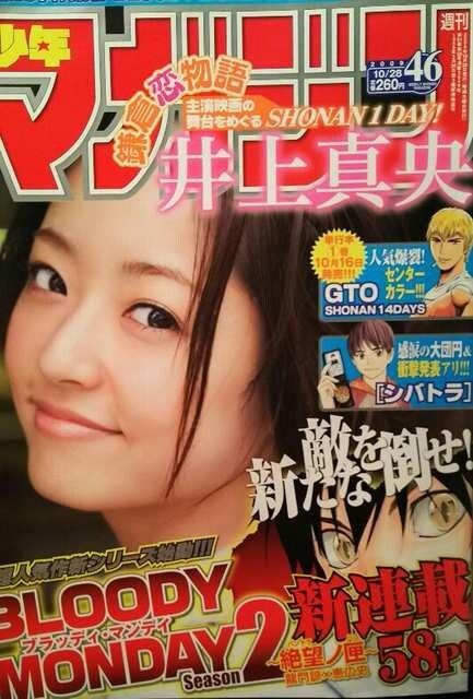 井上真央【週刊少年マガジン】2009.10.28号 < タレントグッズの