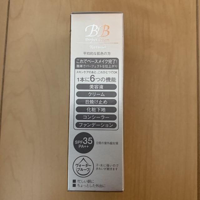 BBパーフェクトクリームナチュラル30g < ブランドの