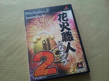 PS2☆花火職人になろう2☆状態良い♪