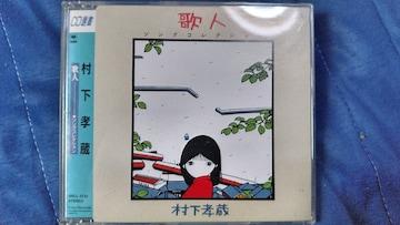 村下孝蔵 歌人 ソングコレクション ベスト