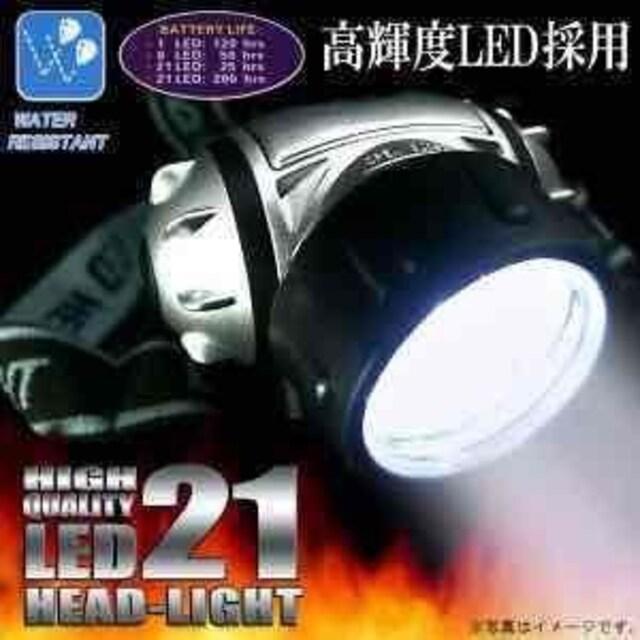 ★送料無料★21灯 LED ヘッドライト ヘッドランプ  < 家電/AVの