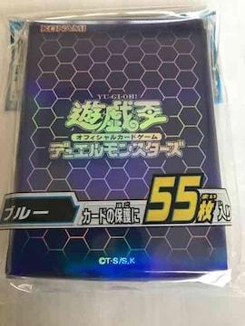 遊戯王 デュエリストカードプロテクター ブルー55枚入り未使用品