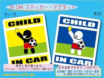 ☆CHILD IN CARステッカー サッカー審判 イエローカード
