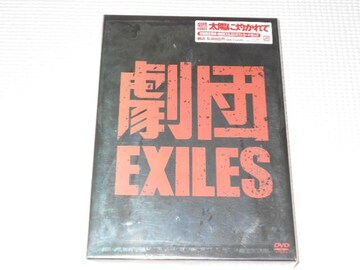 DVD★劇団EXILES 太陽に灼かれて 初回限定版