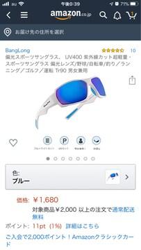 偏光スポーツサングラス、 UV400 紫外線カット超軽量・スポーツ