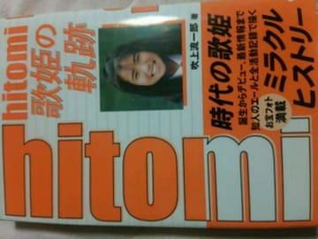 絶版【hitomi】歌姫の軌跡