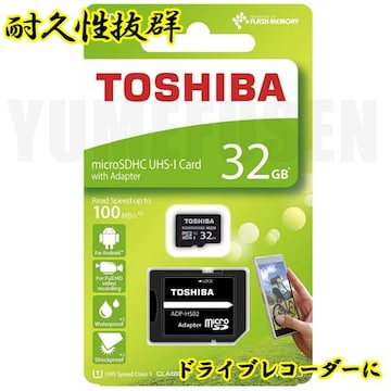 送料無料 耐久性抜群 超速100MB/s 東芝 microSDHC 32GB Class10